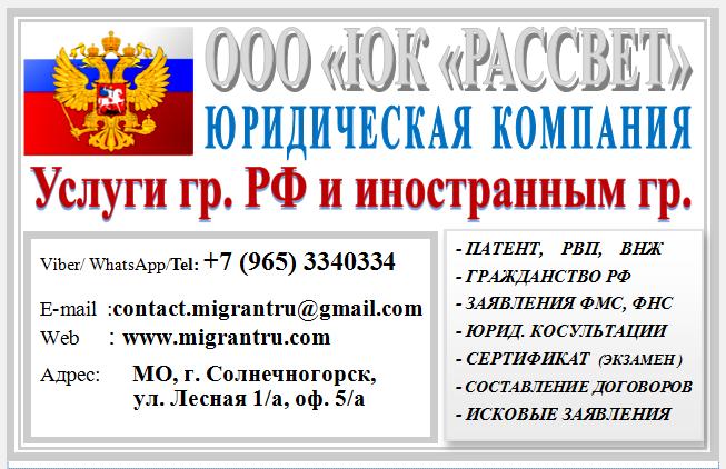 бесплатная юридическая помощь в солнечногорске вопрос